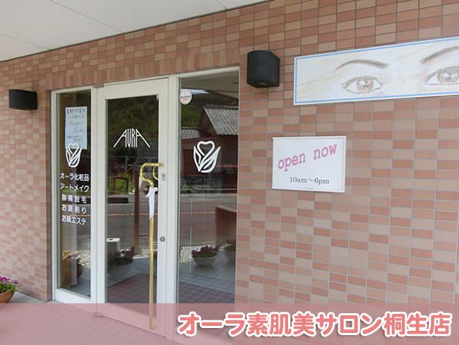 オーラ素肌美サロン桐生店