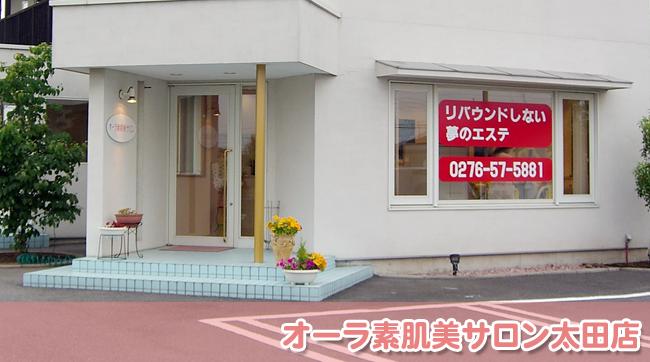 太田新田店
