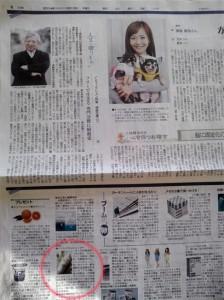 オーラシャンプー朝日新聞夕刊メディア掲載